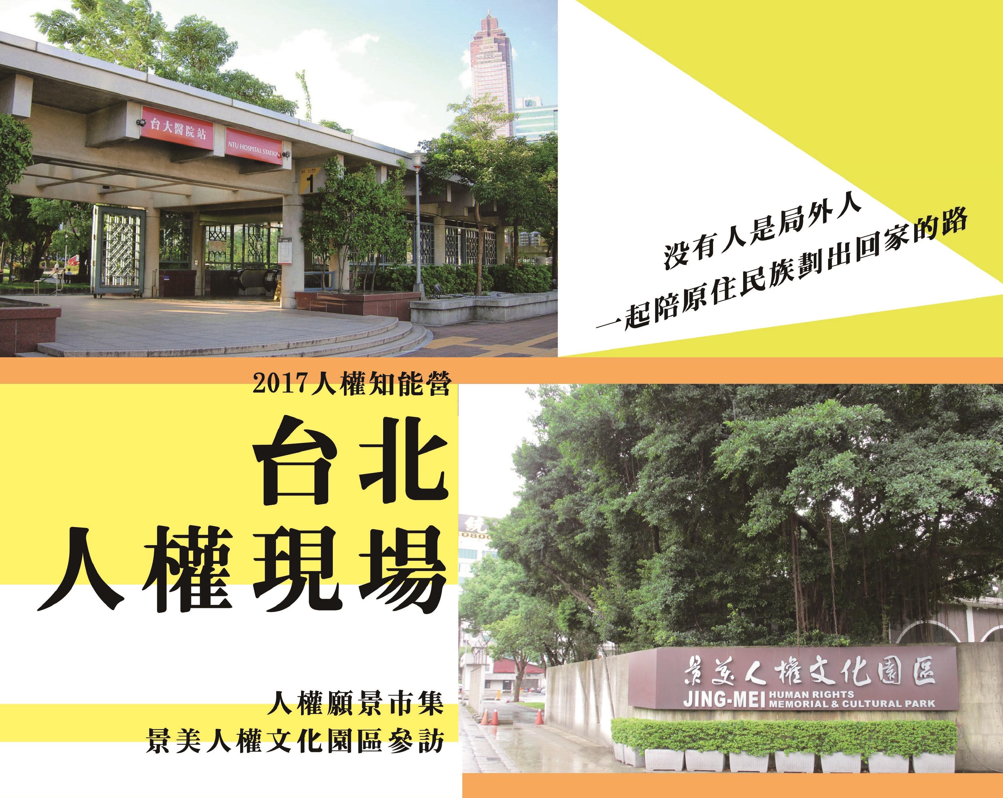 「2017人權知能營─台北人權現場」開始報名!