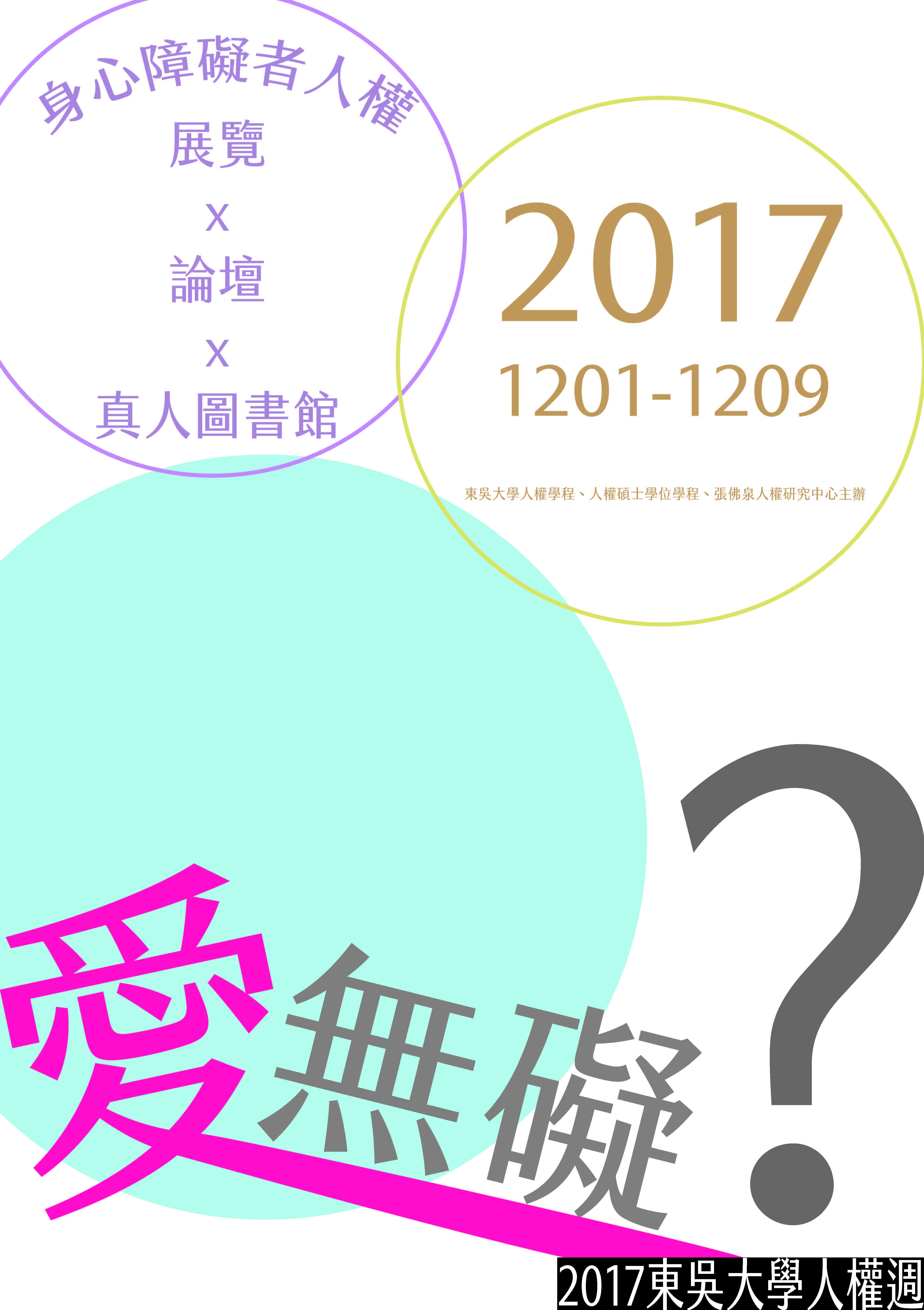 「2017東吳人權週:愛無礙」12/1正式開跑!歡迎報名參加真人圖書館與論壇!