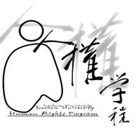 【公告】106-2人權學程學碩一貫申請