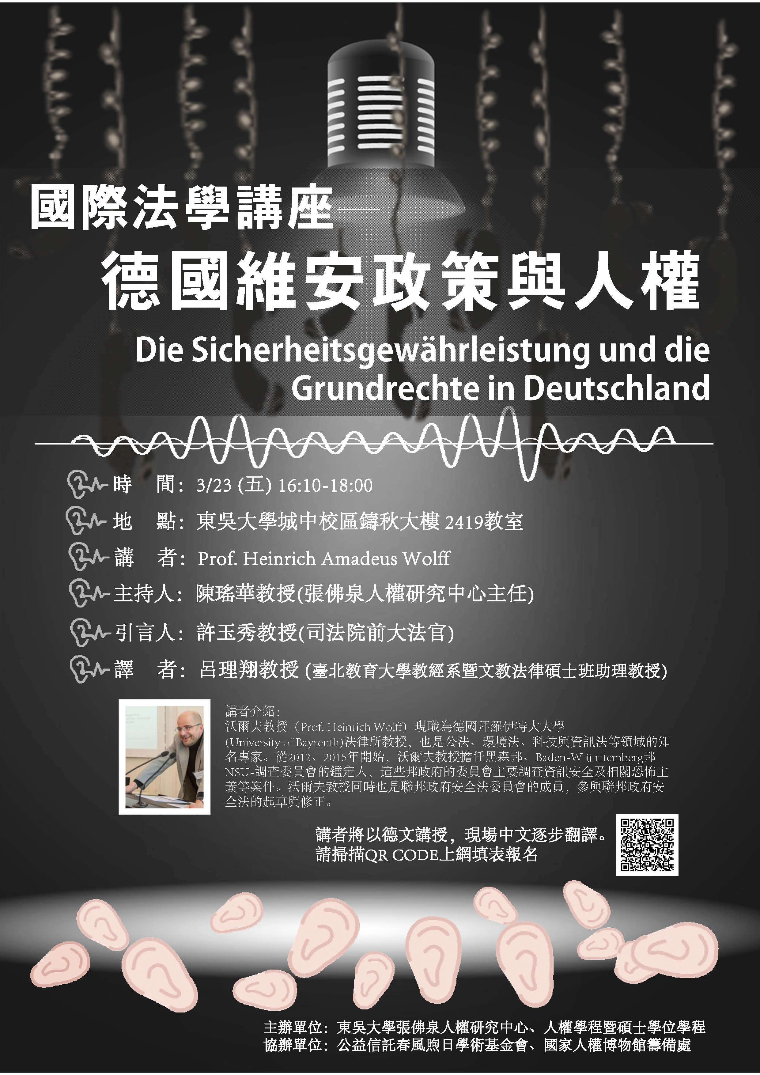 國際法學講座─德國維安政策與人權