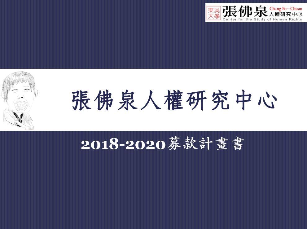 【公告】張佛泉人權研究中心2018年至2020年募款計畫書