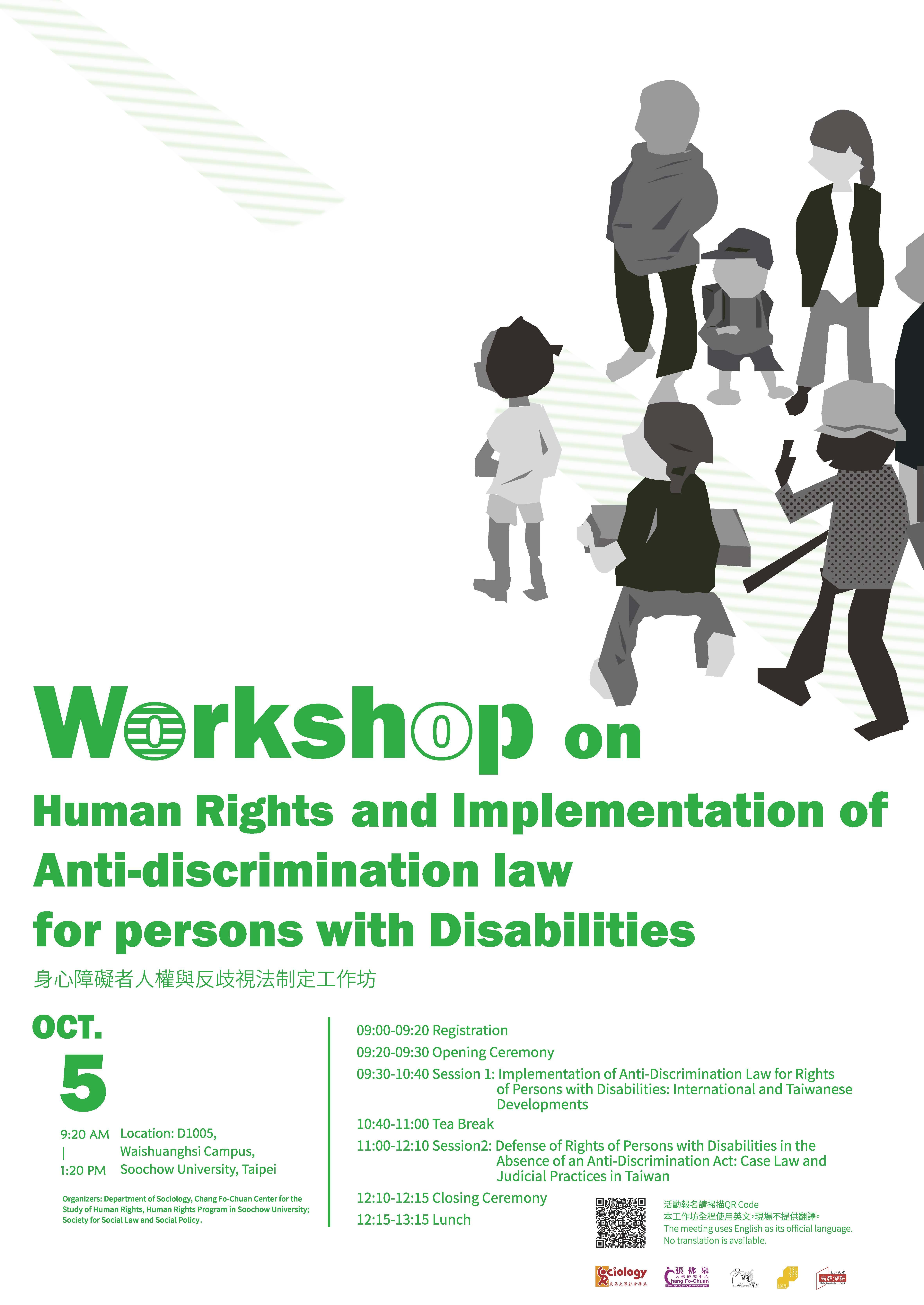 身心障礙者人權與反歧視法制定工作坊