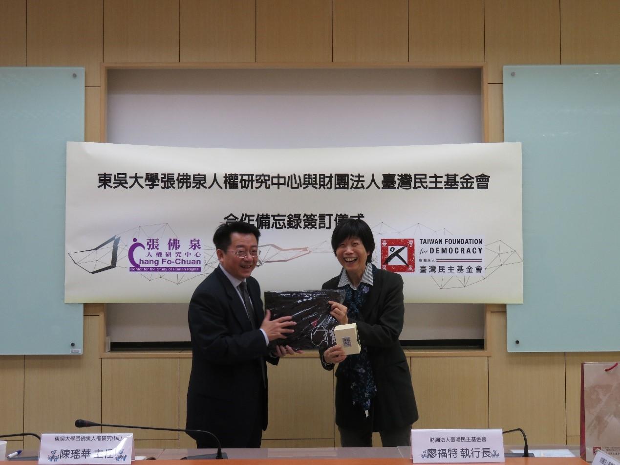 張佛泉人權研究中心與民主基金會簽訂合作備忘錄