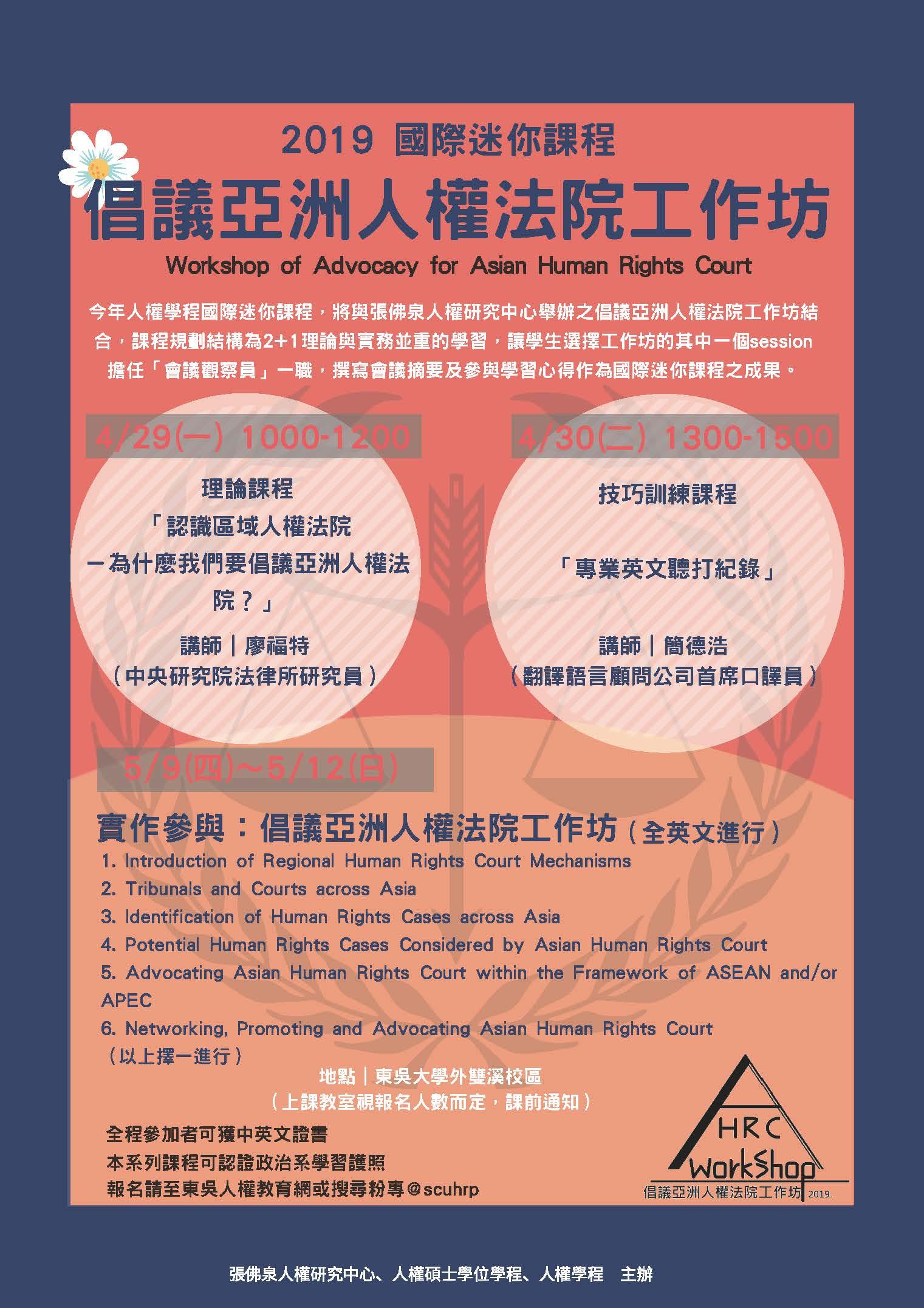 2019國際迷你課程:倡議亞洲人權法院工作坊