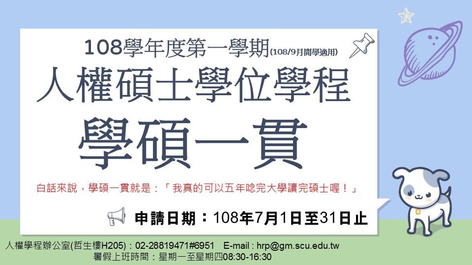 【公告】人權學程「學碩一貫」開始申請囉!