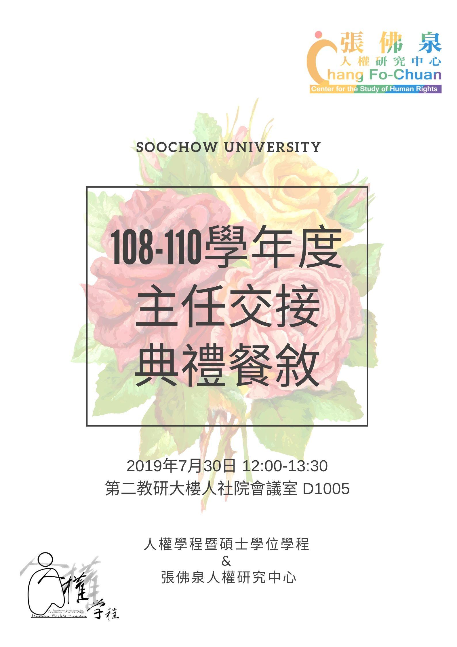 人權學程&張佛泉人權研究中心 108-110學年度主任交接典禮