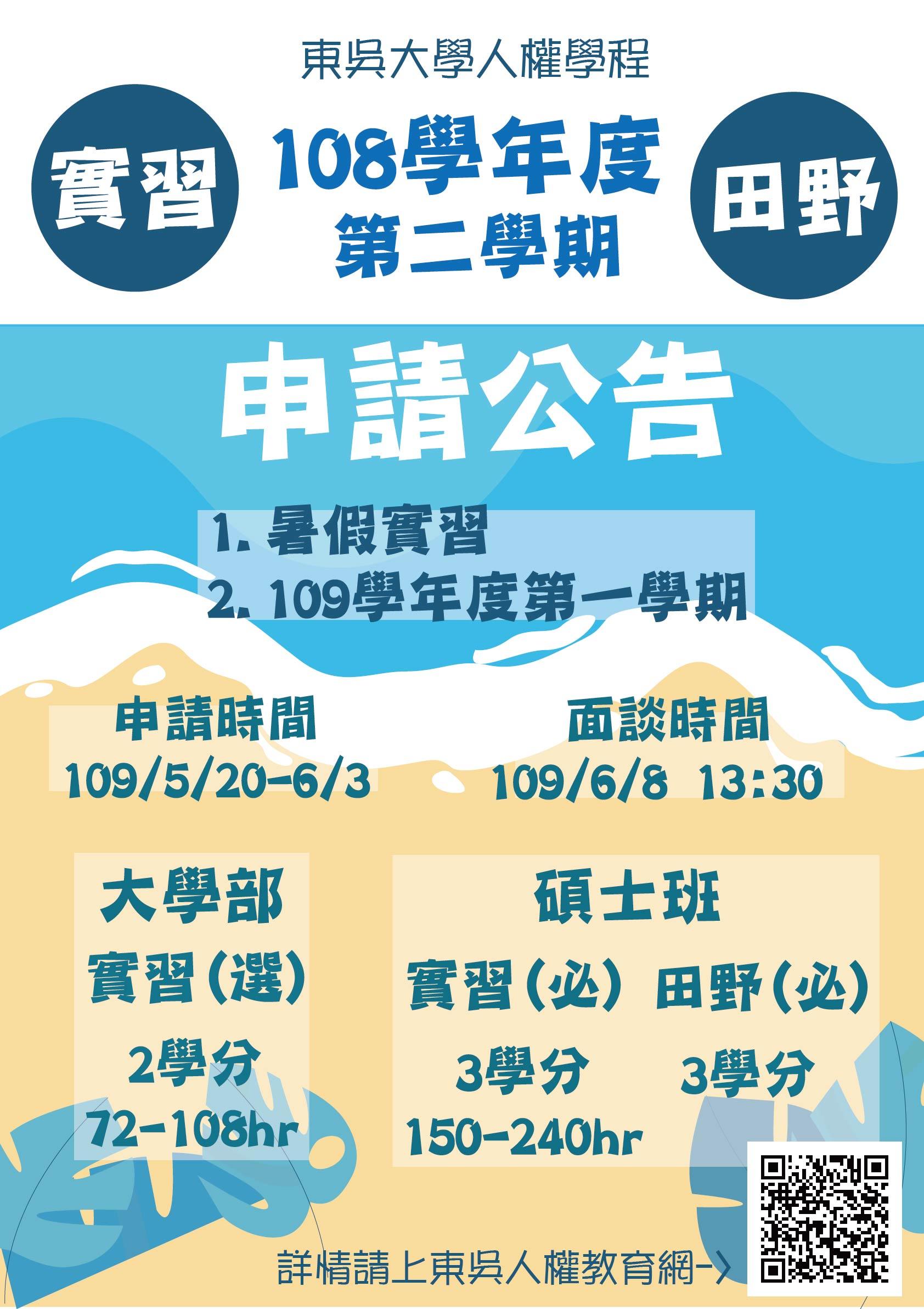 【公告】108-2實習/田野調查申請5/20-6/3