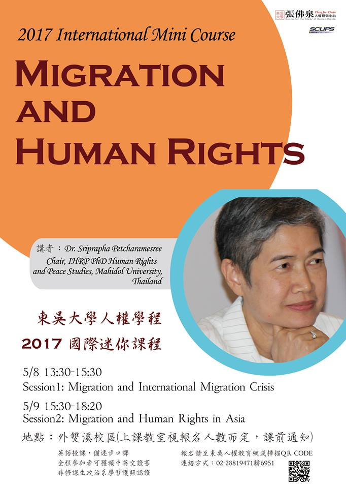 2017國際迷你課程:移民與人權