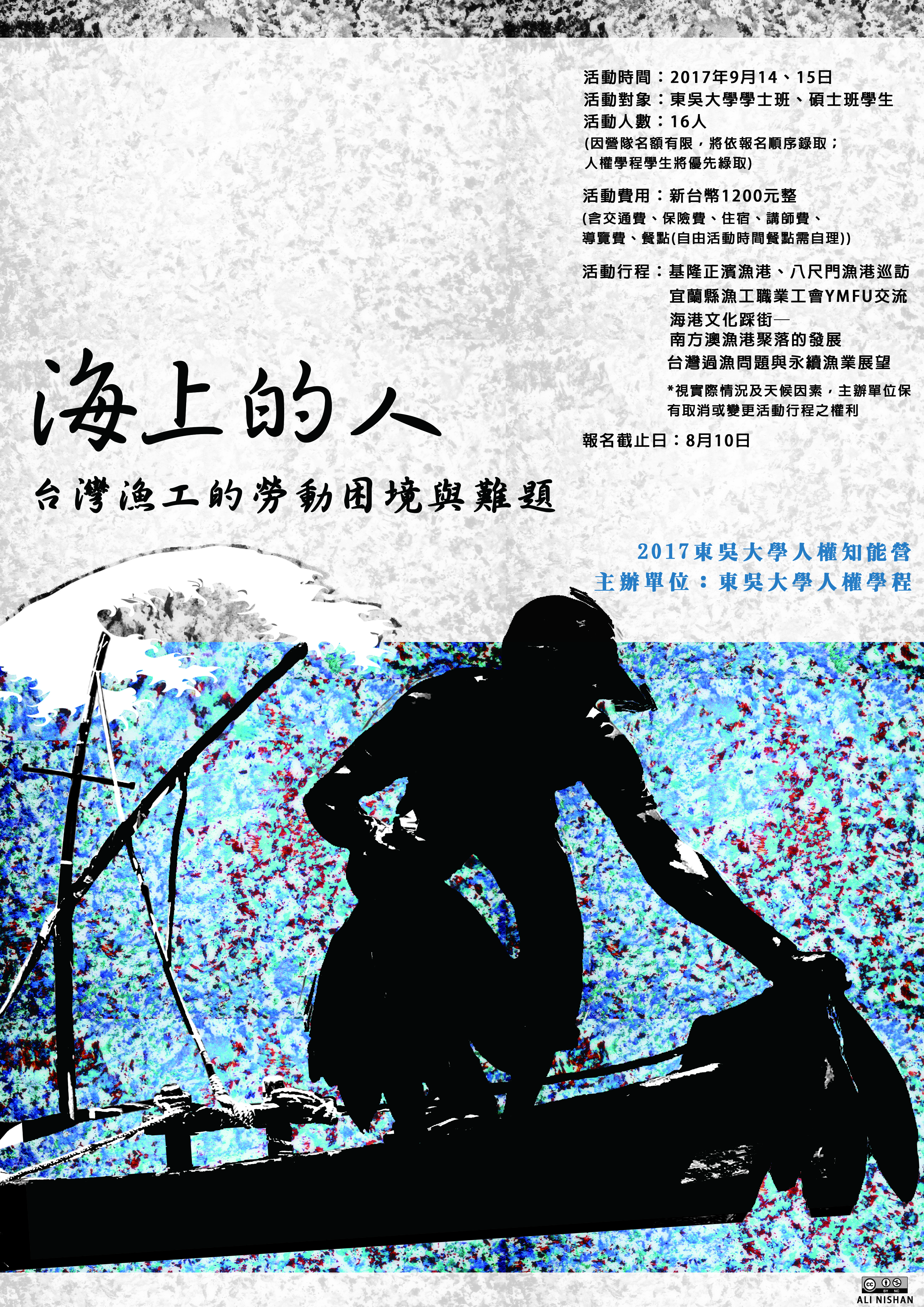 2017人權知能營:海上的人─台灣漁工的勞動困境與難題